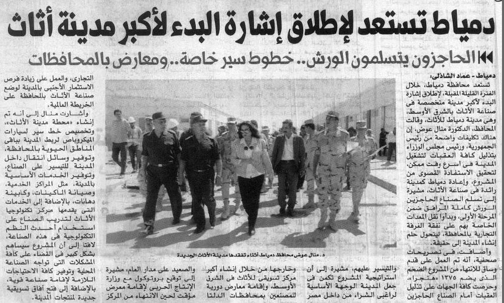 مصرى اليوم 8 يناير.jpg