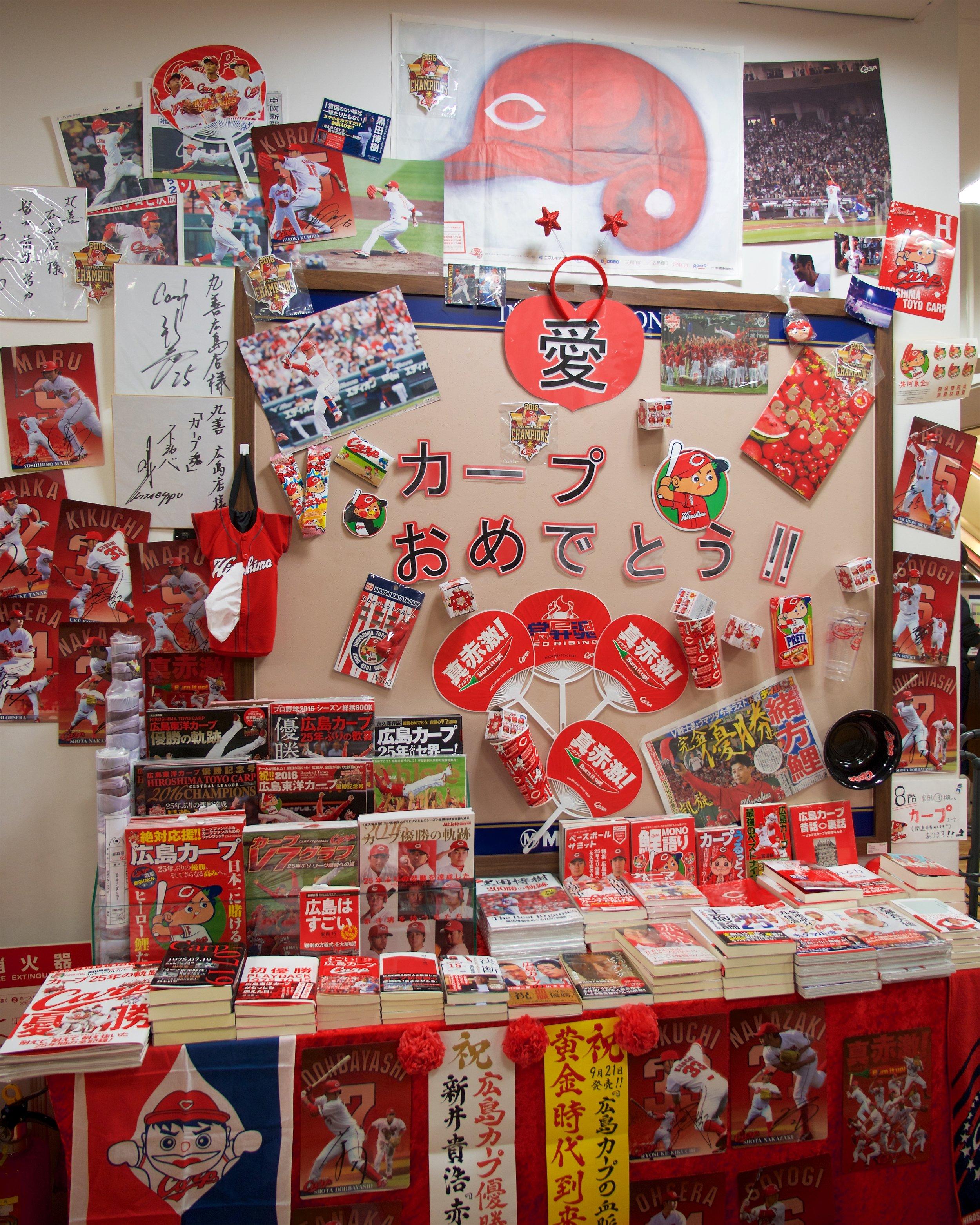 Hiroshima Carp display at Maruzen Bookstore