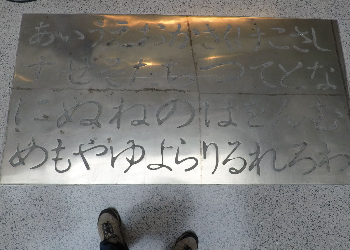 © 2017 Louise Levergneux, Hiragana, a Japanese  Syllabary, Foundation Stones of the Thompson Library, Columbus, OH
