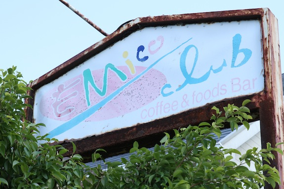 Emico's Club in Minimitane, Japan. The Beatles never played here, perhaps, but the crew from NASA's GPM mission certainly did.