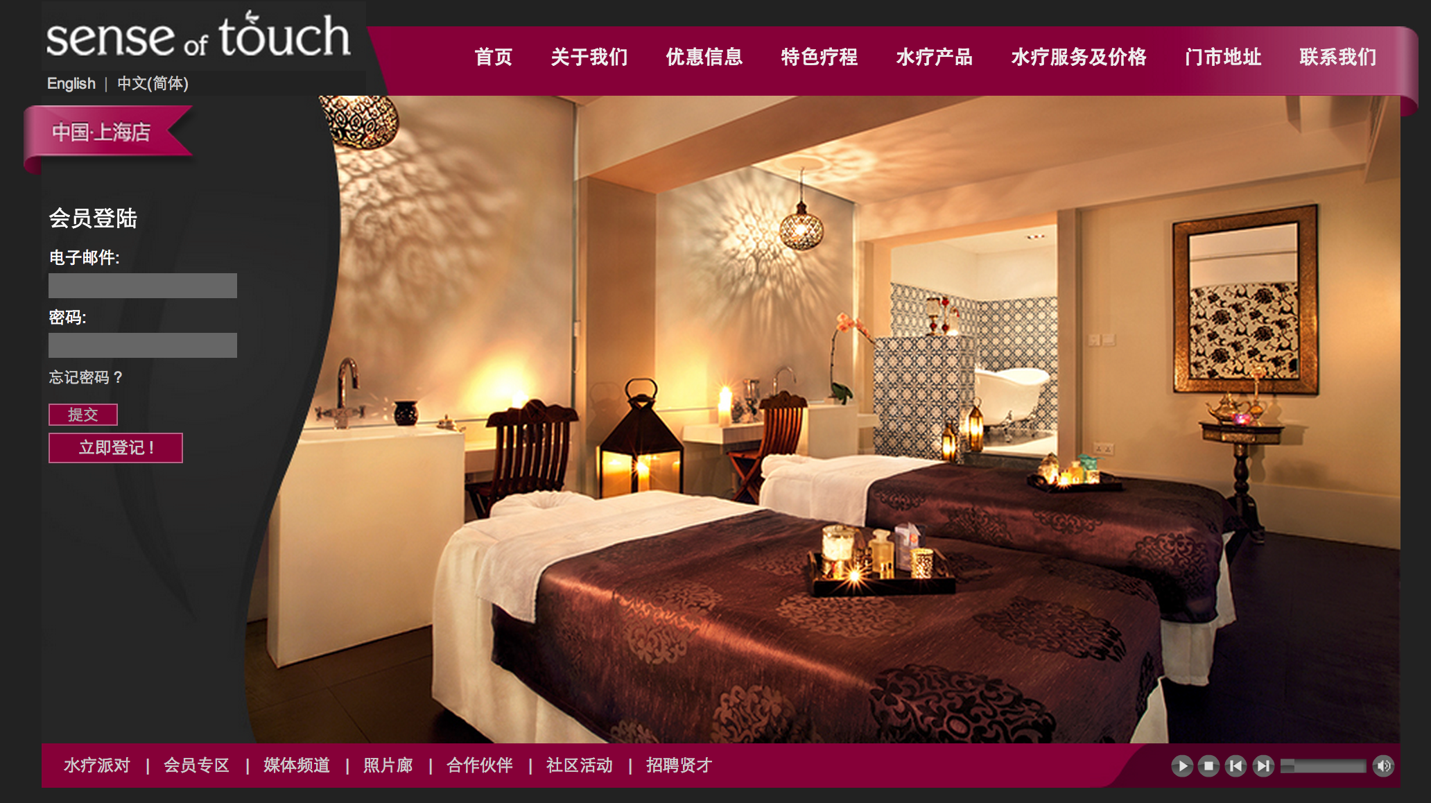 Sense of Touch Spa Room - Website