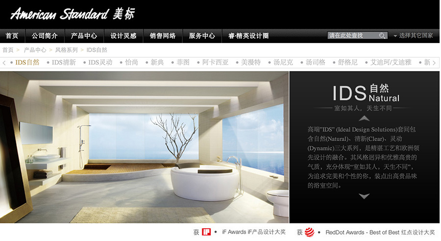 American Standard is still using our images on their website to this day.  直至今日,美标依然在其网站上使用我们的照片。