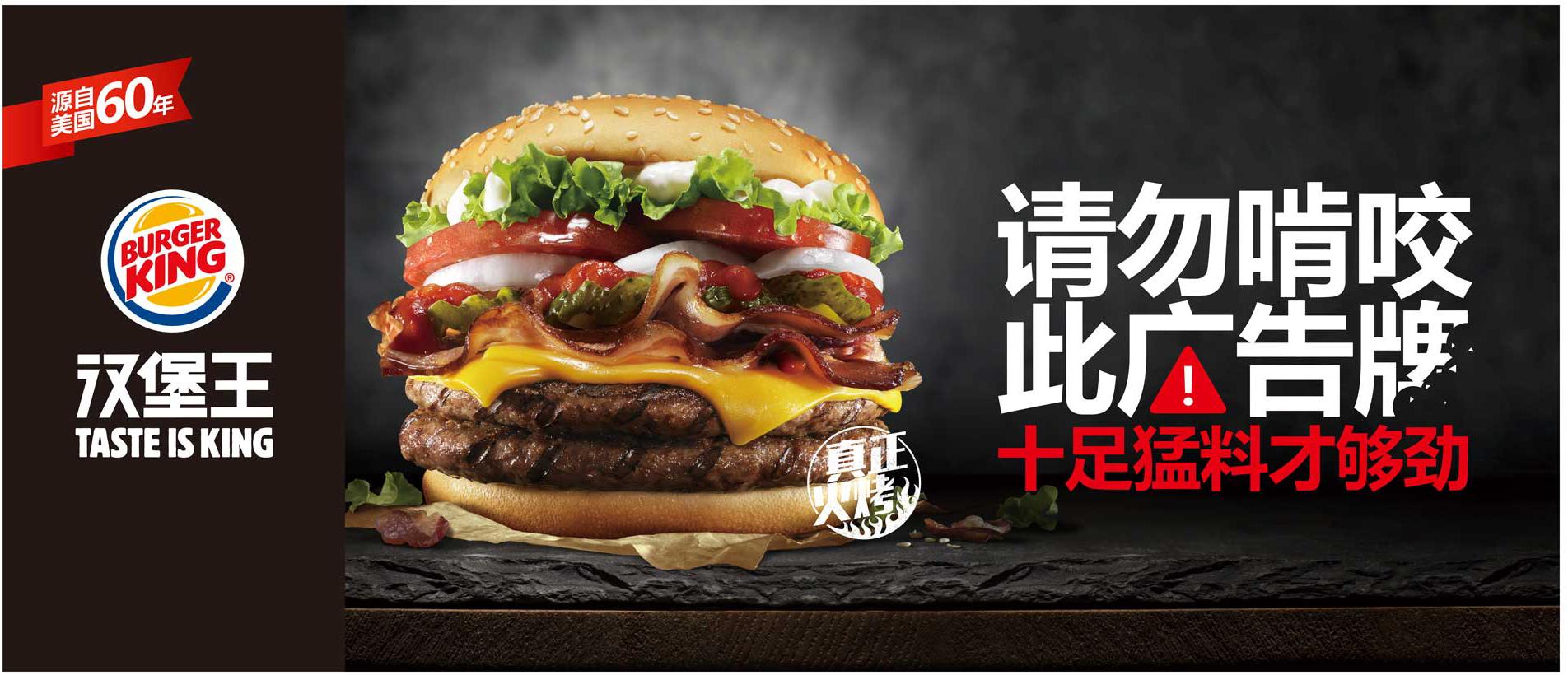 Burger King 汉堡王
