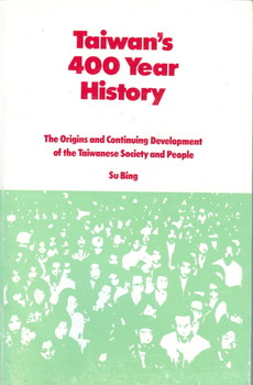 """Taiwan's 400 year History -an abridged English version of Su Beng's encyclopedic book, People of Taiwan's 400 Year History (台彎人四百年史)                                 Normal    0                false    false    false       EN-US    JA    X-NONE                                                                                                                                                                                                                                                                                                                                                                                                                                                                                                                             /* Style Definitions */ table.MsoNormalTable {mso-style-name:""""Table Normal""""; mso-tstyle-rowband-size:0; mso-tstyle-colband-size:0; mso-style-noshow:yes; mso-style-priority:99; mso-style-parent:""""""""; mso-padding-alt:0cm 5.4pt 0cm 5.4pt; mso-para-margin:0cm; mso-para-margin-bottom:.0001pt; mso-pagination:widow-orphan; font-size:10.0pt; font-family:Cambria; mso-ascii-font-family:Cambria; mso-ascii-theme-font:minor-latin; mso-hansi-font-family:Cambria; mso-hansi-theme-font:minor-latin; mso-fareast-language:JA;}"""
