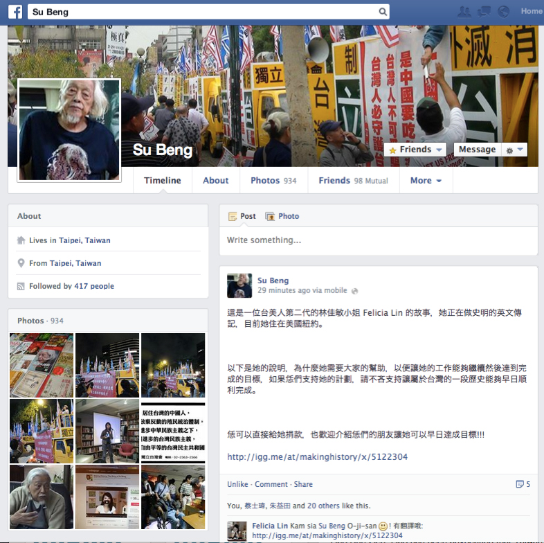 Su Beng support of IGG cf on Facebook.jpg