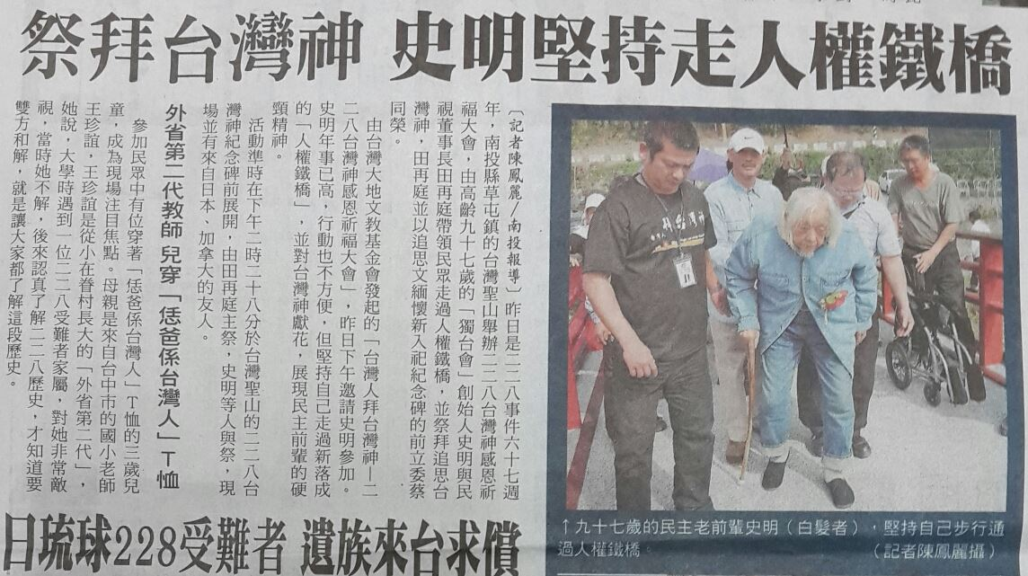The Liberty Times Newspaper (自由時報) reported on Su Beng's participation in the 228 memorial at the Holy Mountain. The Chinese language news article can be read online by  clicking here .