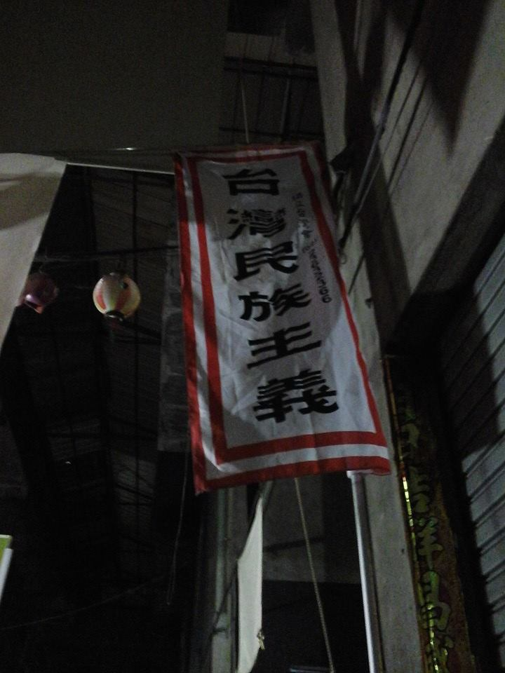 One of Su Beng's Taiwan Independence Association flags reading 台灣民族主義 which translates as: Taiwan nationalism. Photo courtesy of: Bin Hong.