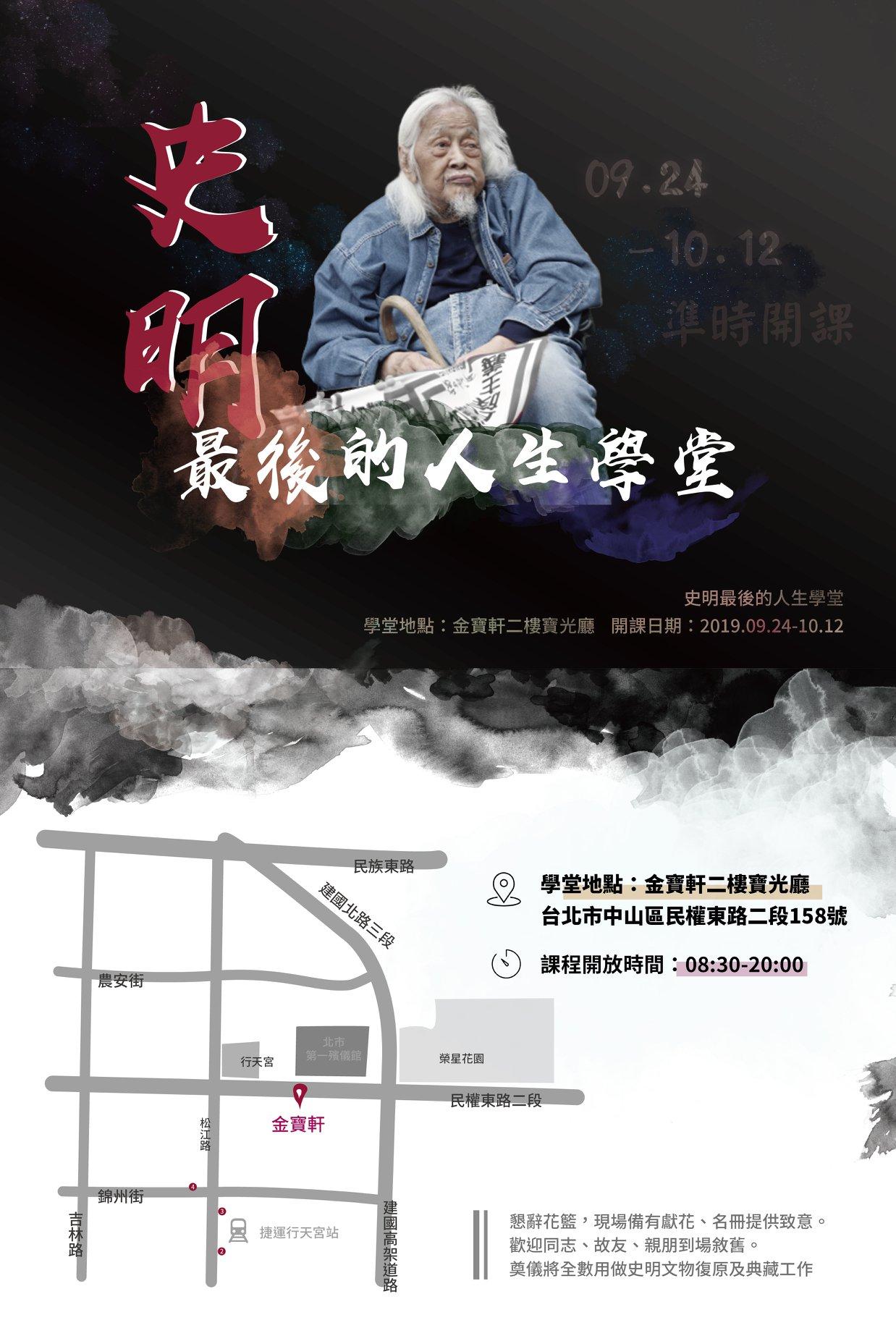 SB flyer with details on memorial 9.24-10.12.jpg