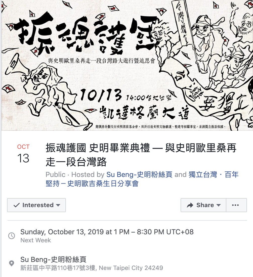 SB 10.13.19 FB event page 1.png
