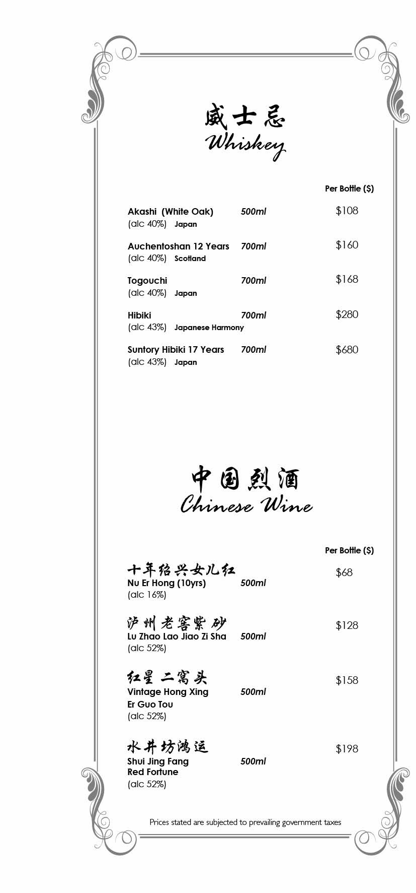 AP16_Jia_Beverage Menu53.jpg