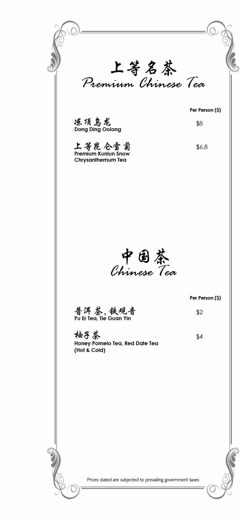AP16_Jia_Beverage Menu57.jpg