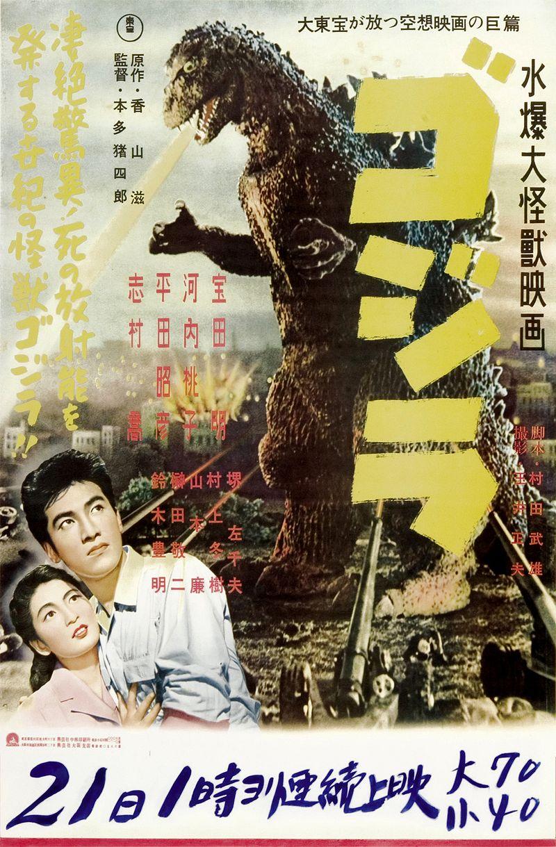 """Gojira 1954 poster 3"" by Toho Company Ltd. (東宝株式会社, Tōhō Kabushiki-kaisha) © 1954 - movie poster made by Toho Company Ltd. (東宝株式会社, Tōhō Kabushiki-kaisha).. Licensed under Public Domain via Wikimedia Commons - https://commons.wikimedia.org/wiki/File:Gojira_1954_poster_3.jpg#/media/File:Gojira_1954_poster_3.jpg"