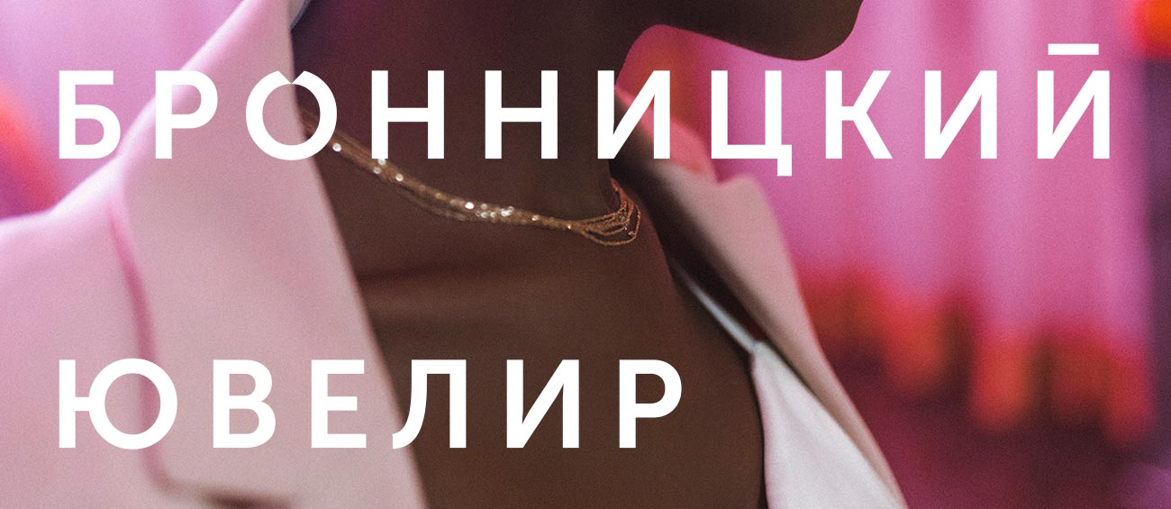 bronnitsy_logo.jpg