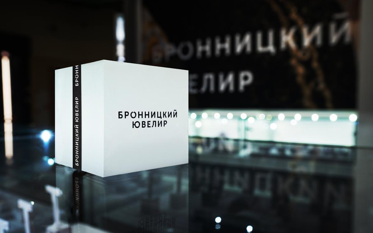 Pack-Bronnitsky.jpg