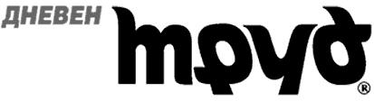 Dneven-trud-logo copy.png