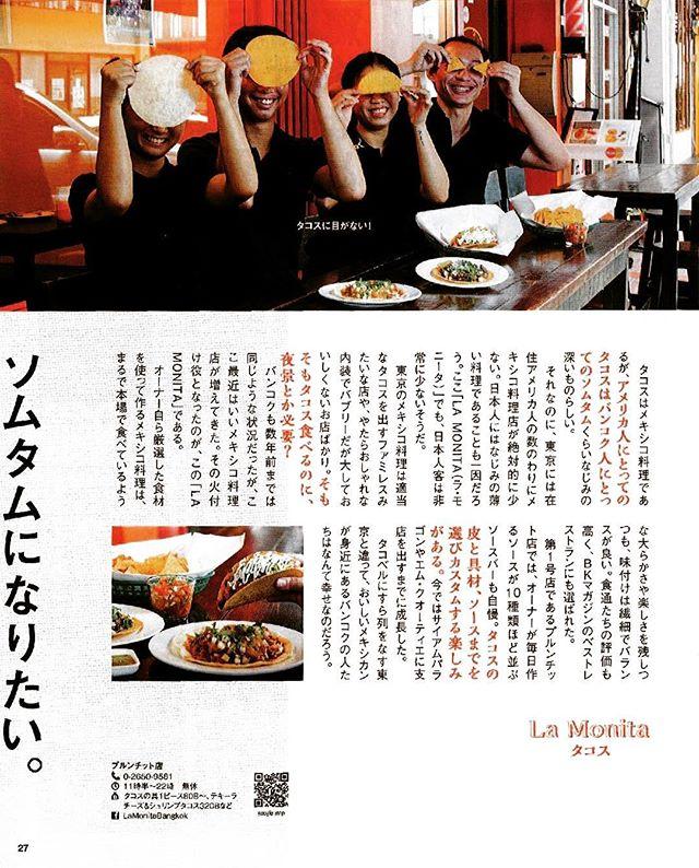 ❤️❤️❤️ @dacomagazine #dacomagazine #mexican #bangkok #staff #team #tortilla #japanese #magazine #foodie #foodblogger #foodlover #food #lunch #sukhumvit #ploenchit #taco #chips