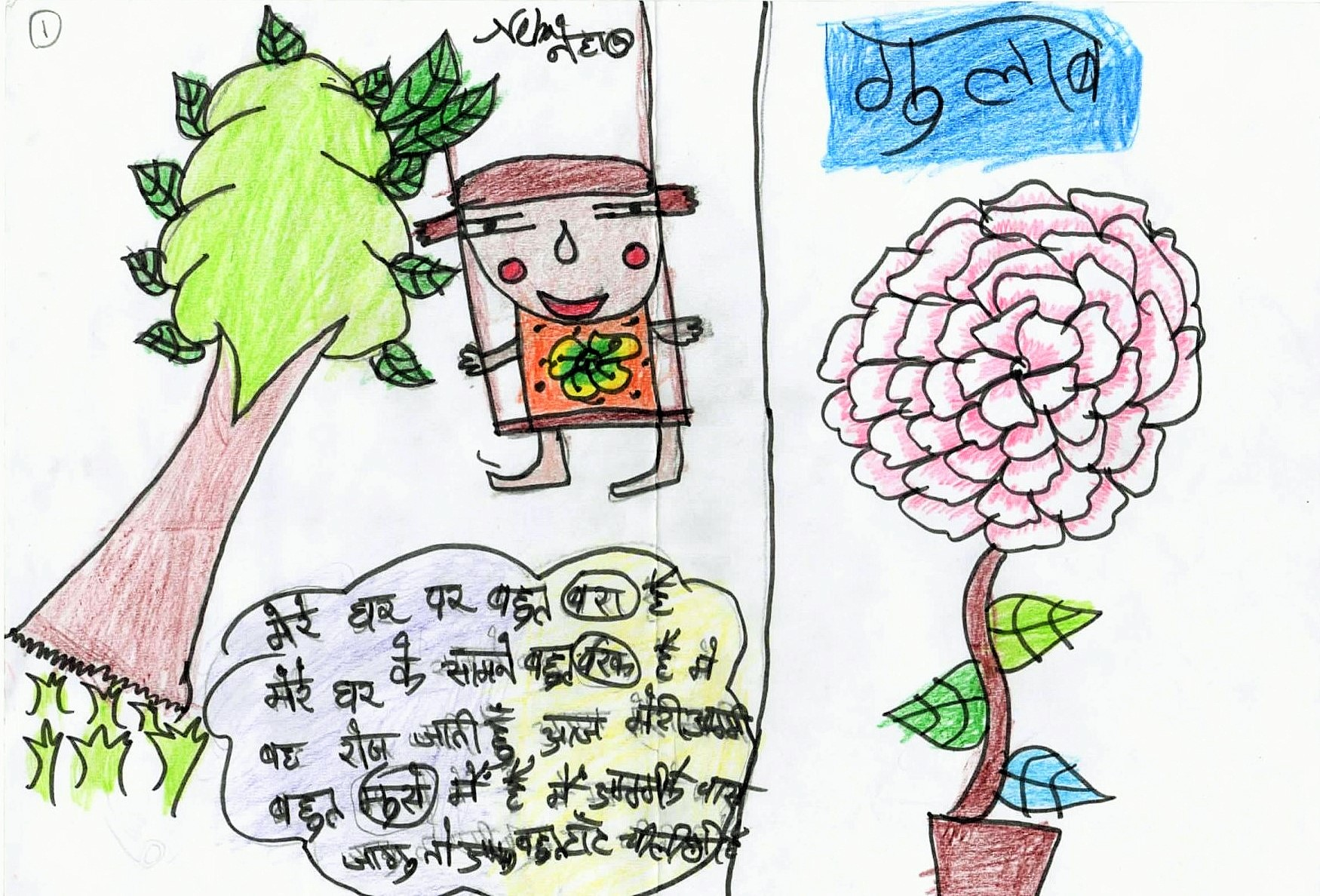 Dilshad_Garden_children_s_drawings_scanned-page-020.jpg