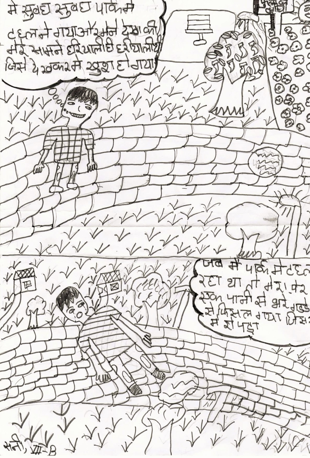 Dilshad_Garden_children_s_drawings_scanned-page-035.jpg