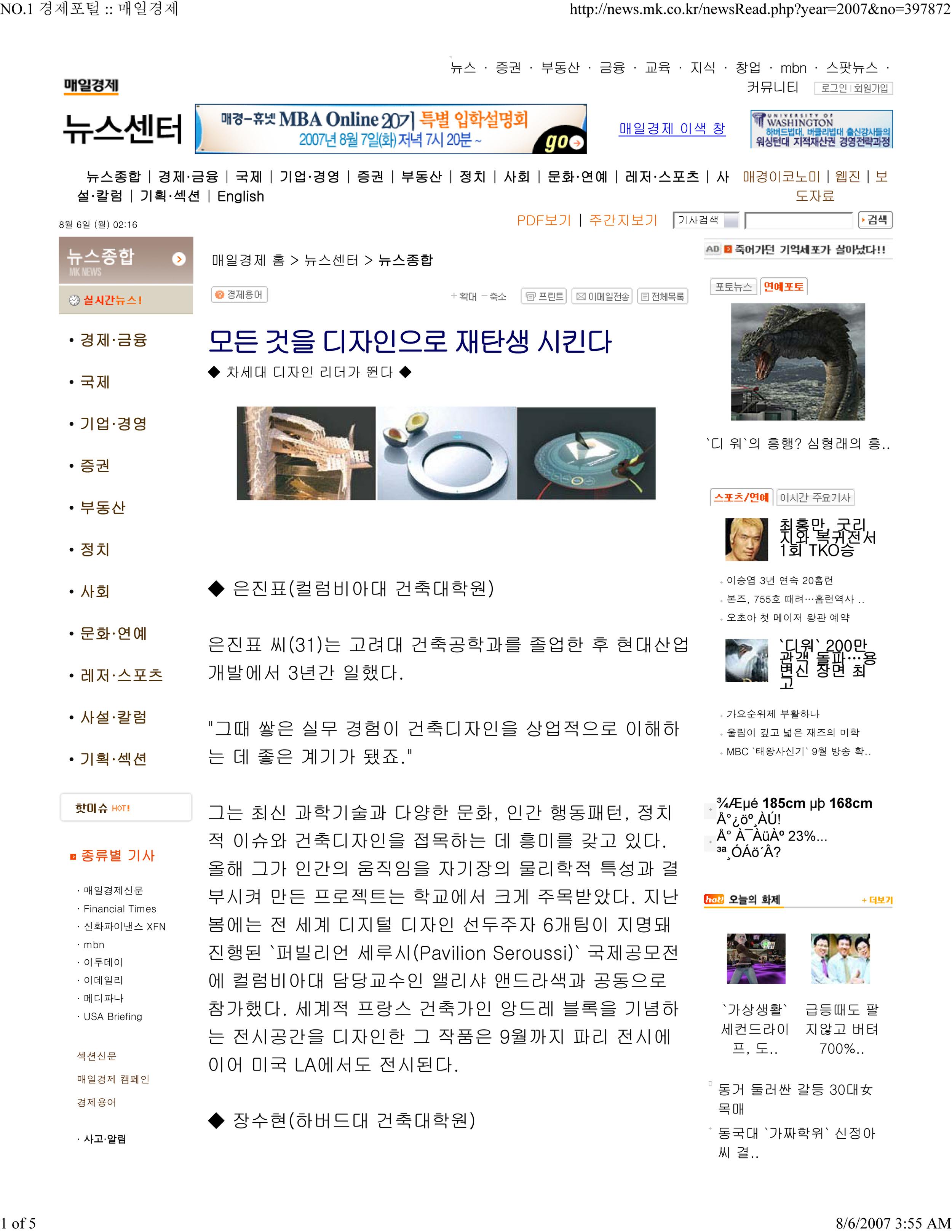 maeil newspaper-1.jpg