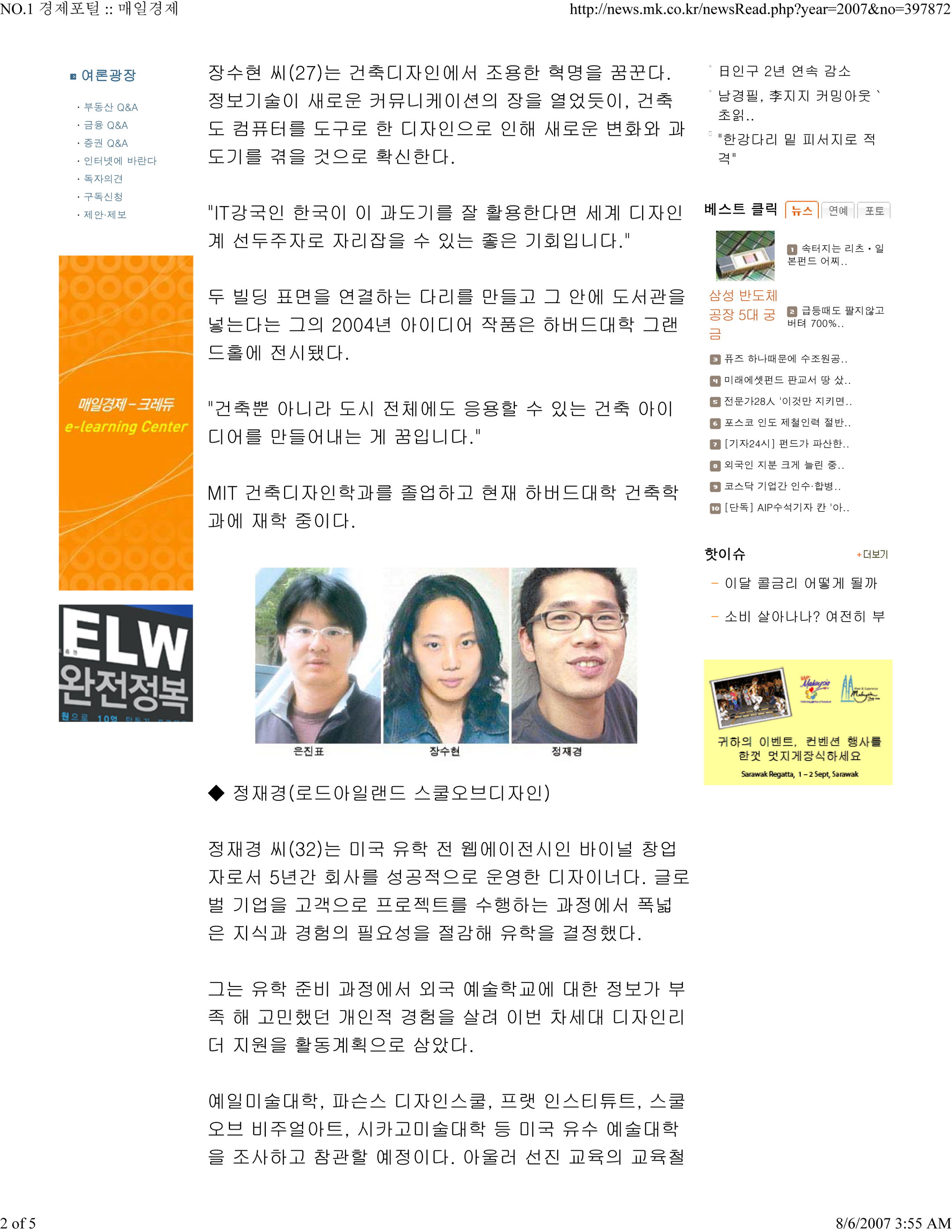 maeil newspaper-2.jpg