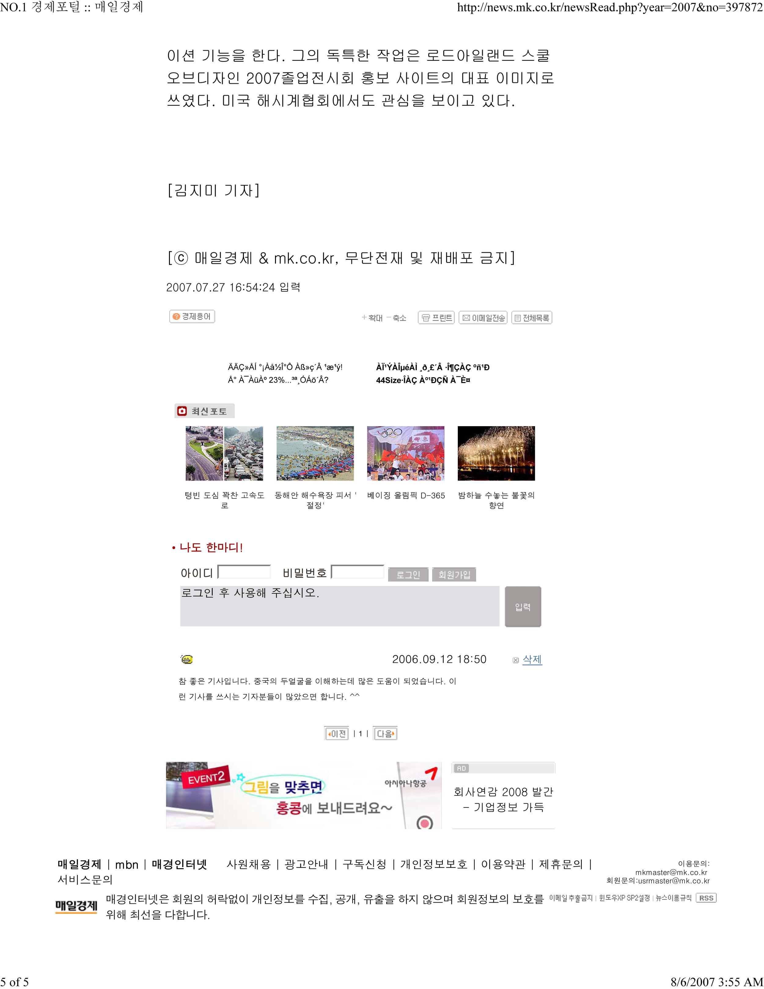 maeil newspaper-5.jpg