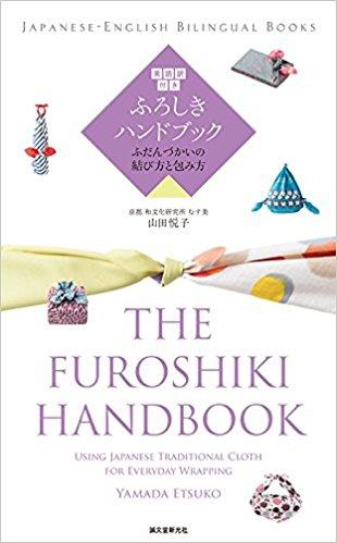 The Furoshiki Handbook.jpg