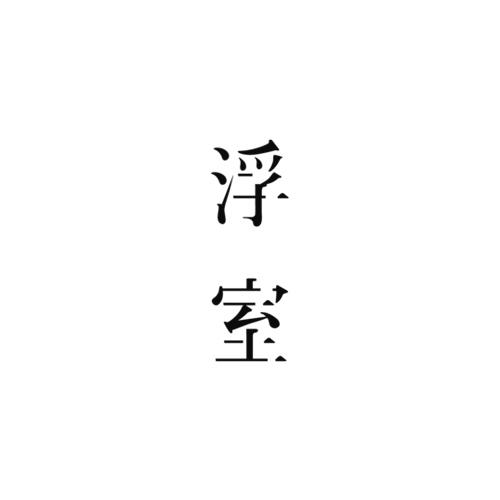 浮室-01.jpg