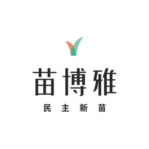 苗博雅-01.jpg