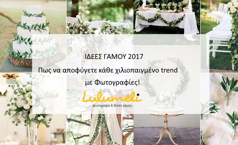 ιδεες-γαμου-2017-Lulumeli