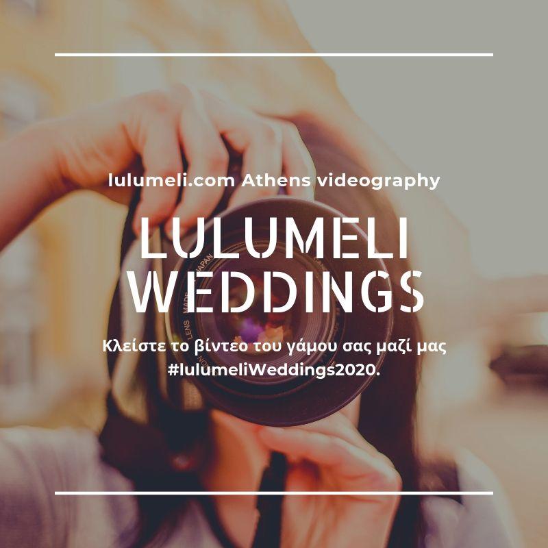 Κλείστε το πιο αληθινό βίντεο γάμου εδώ