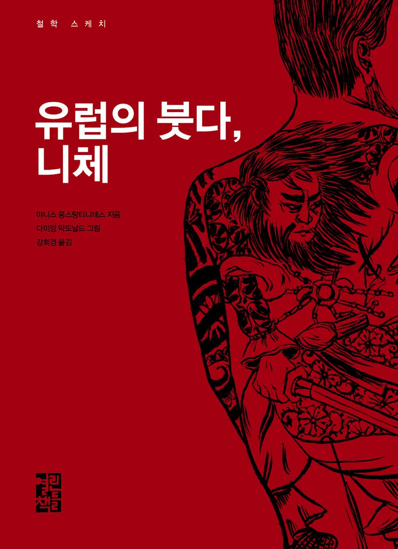 유럽의 붓다, 니체 - Seoul, 2012, The Open Books co.