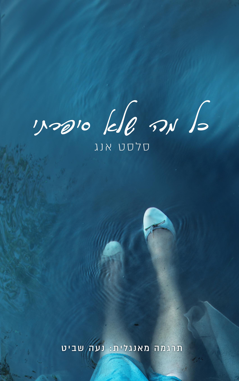 כל מה שלא סיפרתי (Hebrew; Tamir-Sendik)