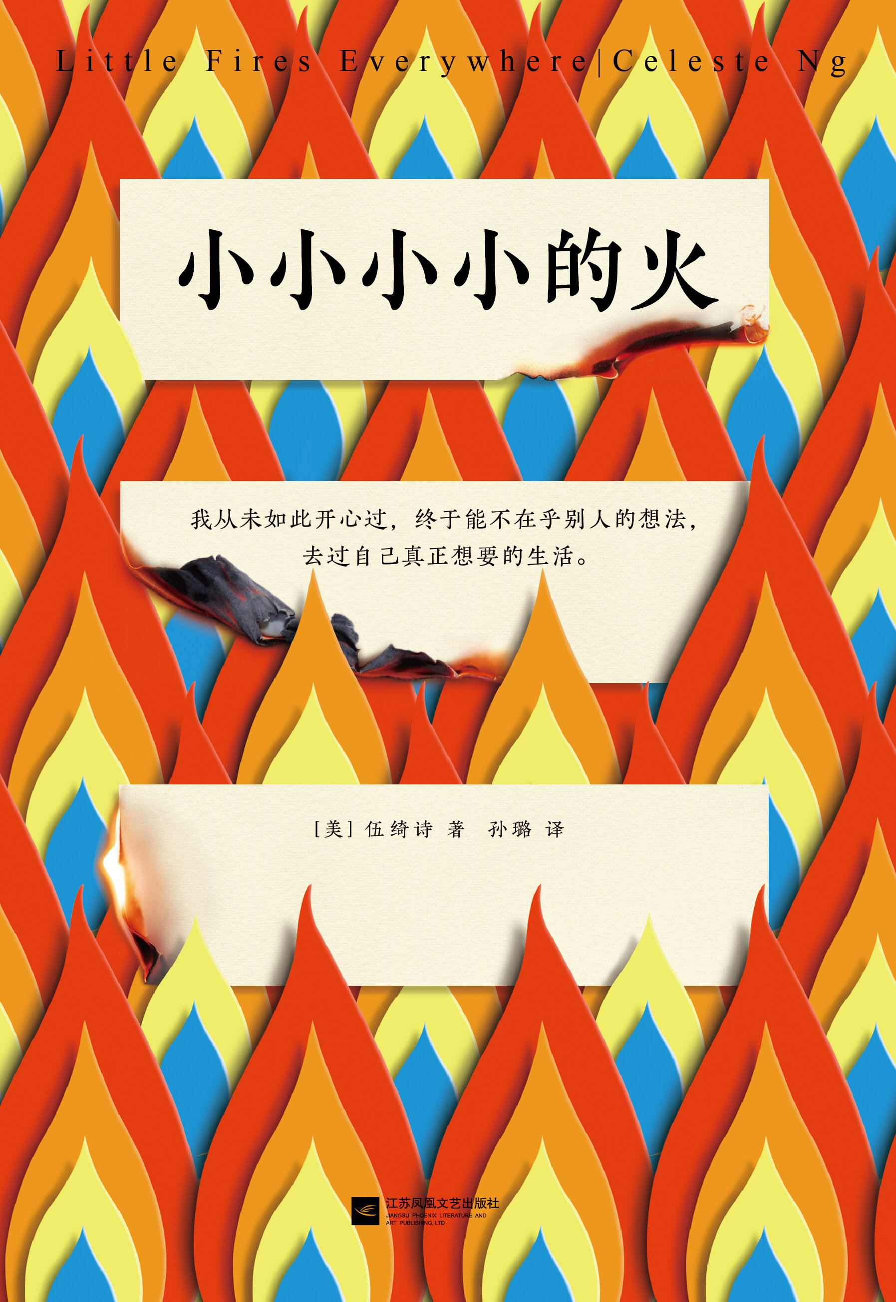 Little Fires Everywhere - Simplified Chinese (小小小小的火) front.jpg