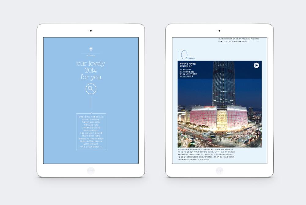 PF_롯데쇼핑2014AR_app4.jpg