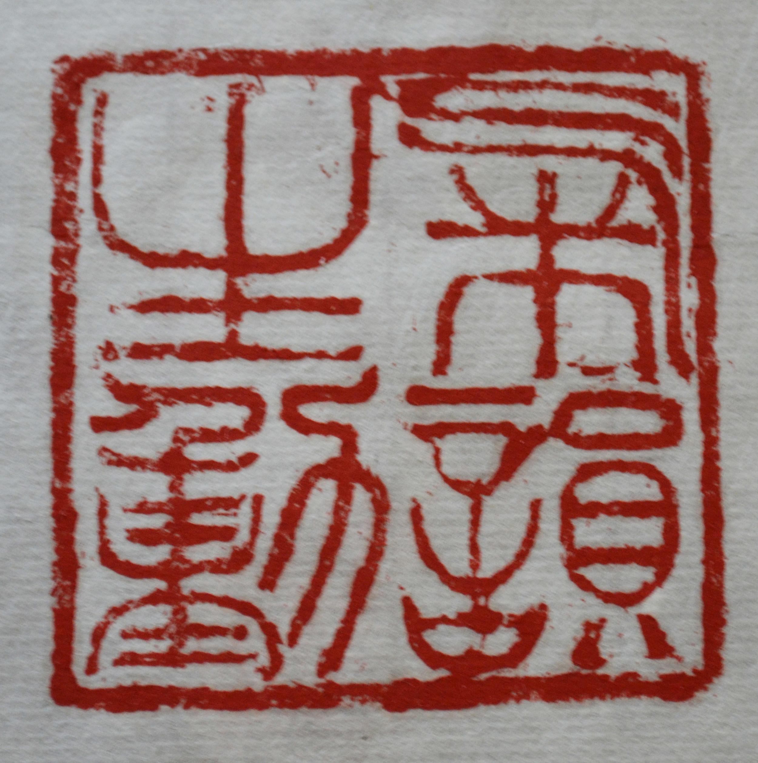 """""""Als de Chi stroomt, wordt je kalligrafie werk levend en stromend""""."""