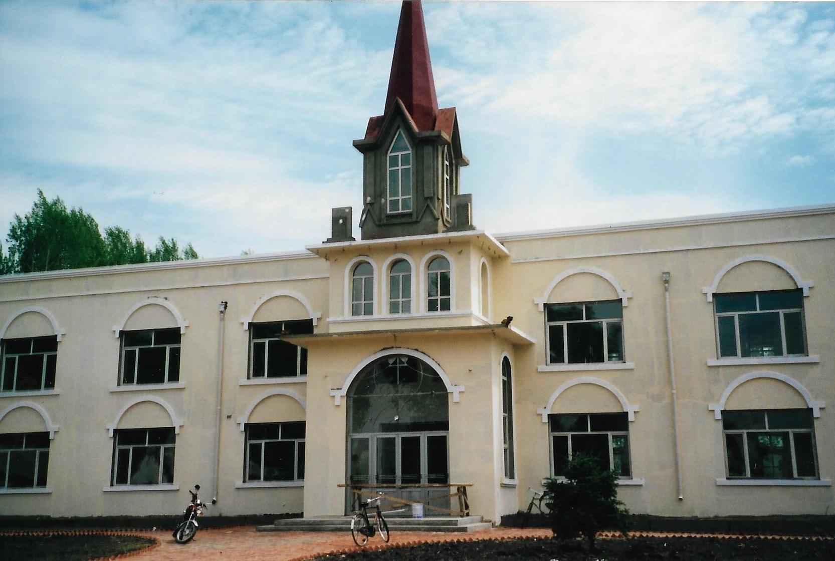 Heilongjiang Provincial Bible School