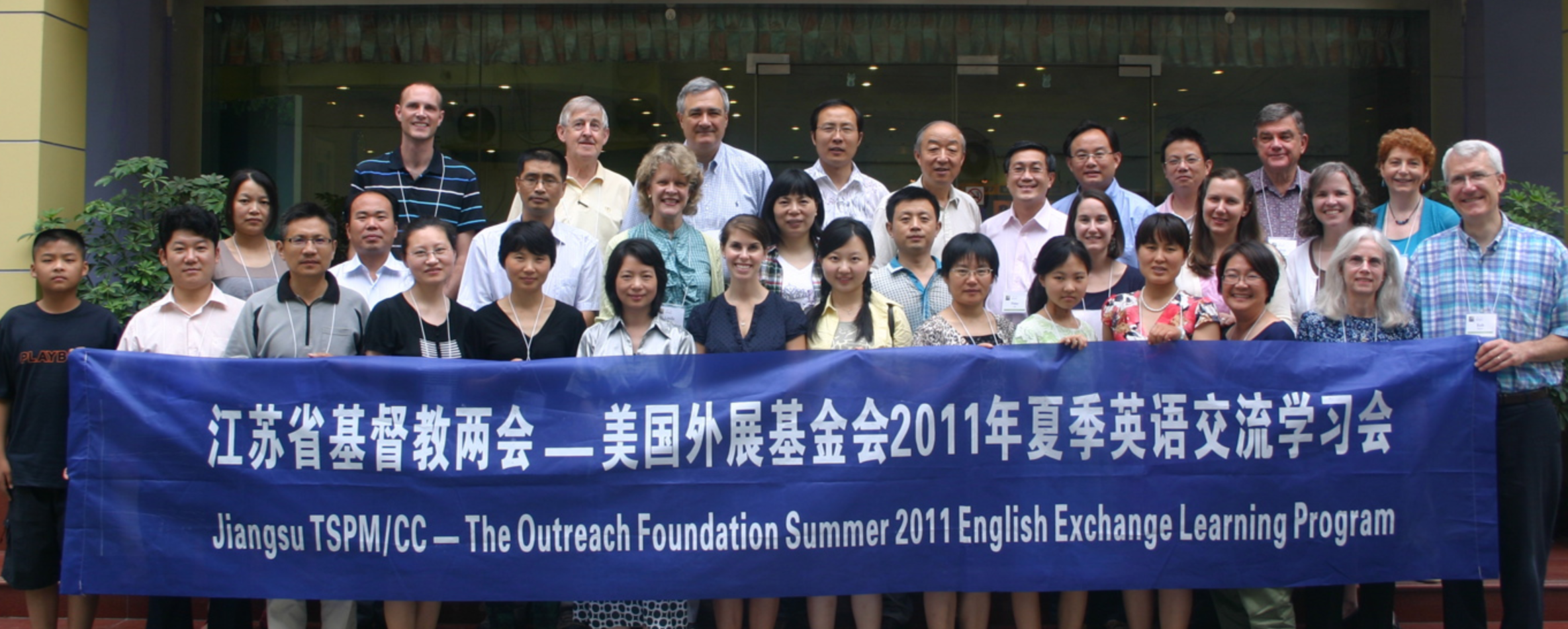 2011 China English Exchange