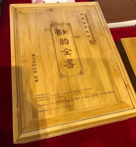 The Centennial Edition of the Chinese Union Bible in a commemorative Bamboo case