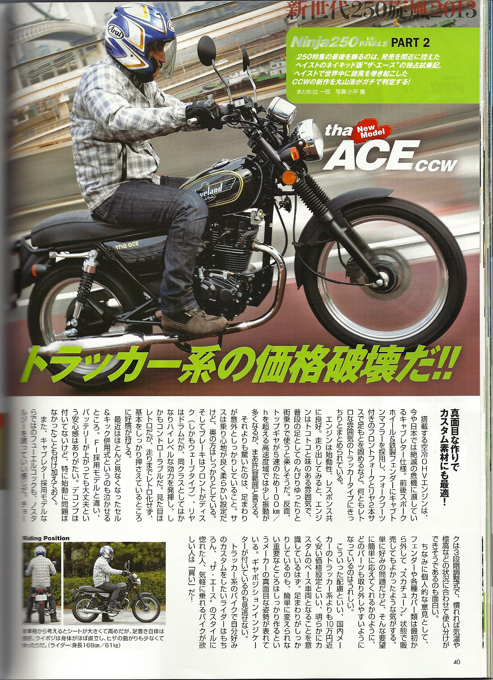 Young-Machine-Ace-001.jp3.jpg