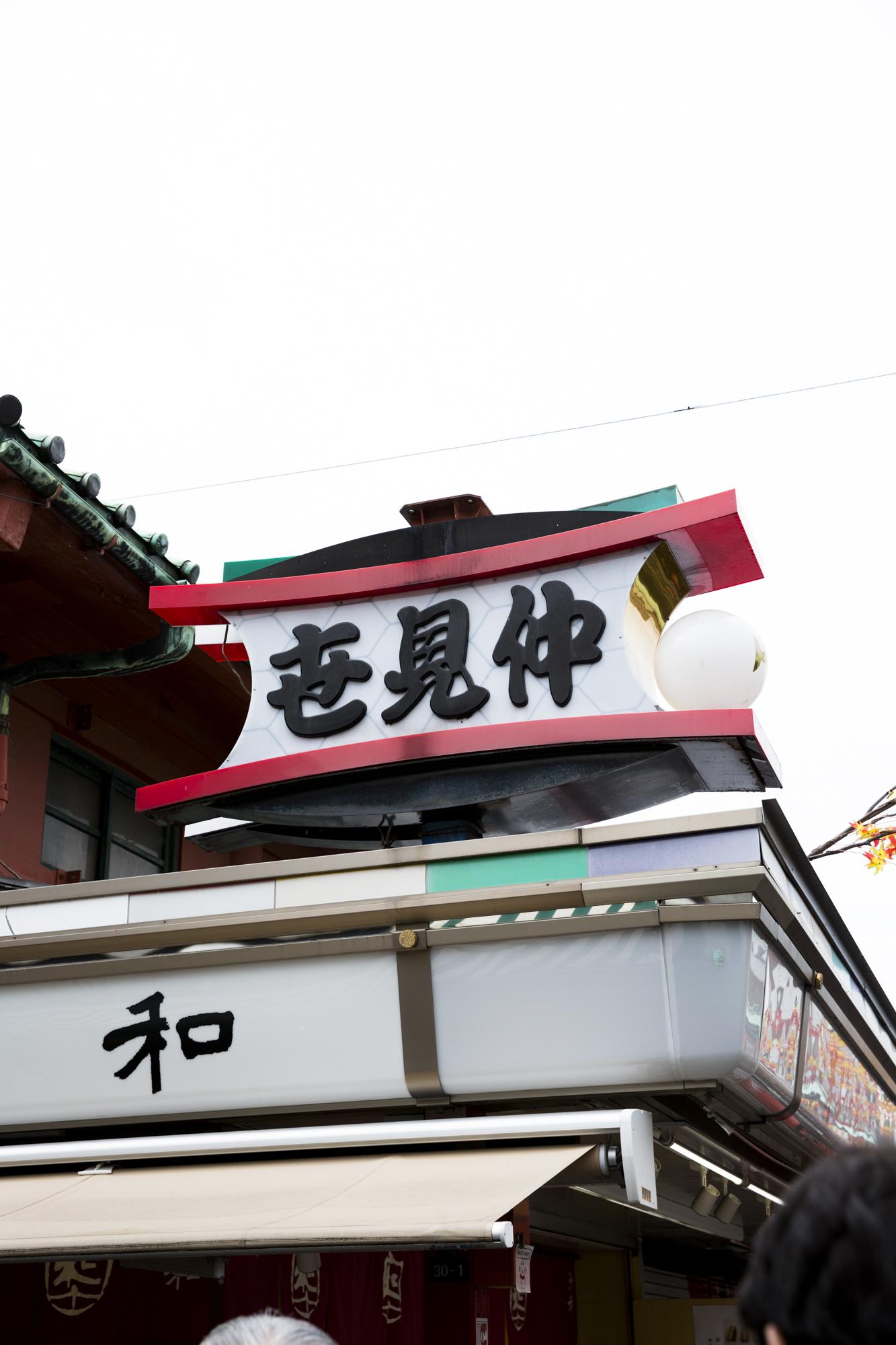 PERRU_P_JAPAN_01_6.jpg