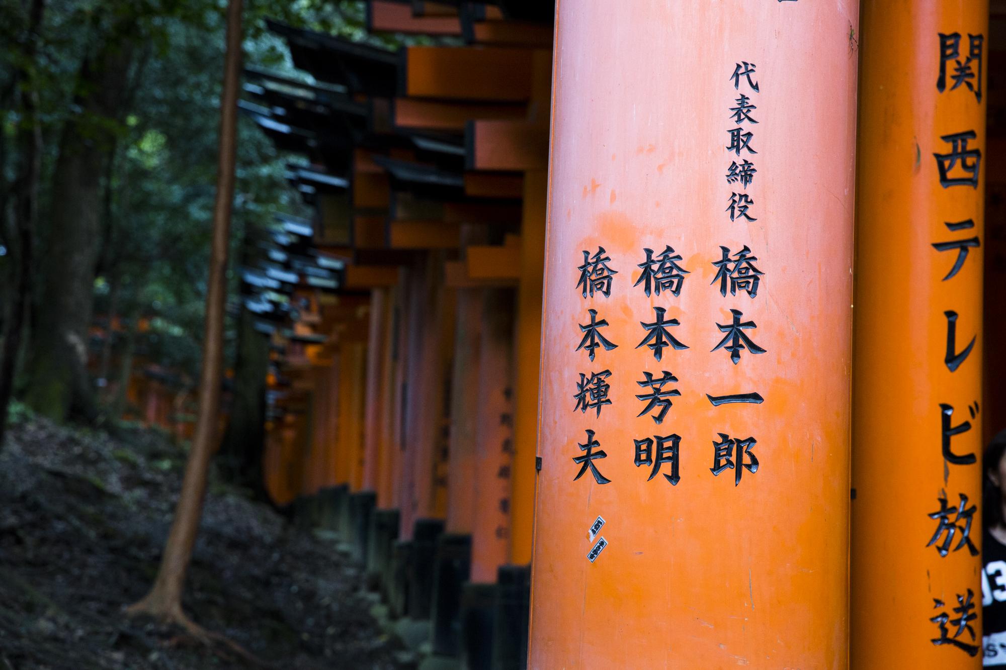 PERRU_P_JAPAN_01_43.jpg