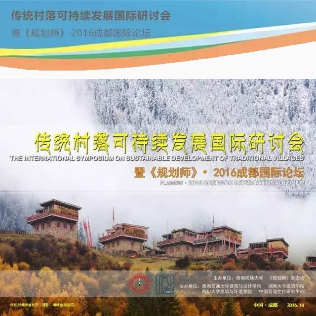 International-conference-(2016)-of-PLANNERS-&-Chengdu.jpg