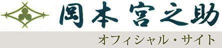 Okamoto Miyanosuke Official Site