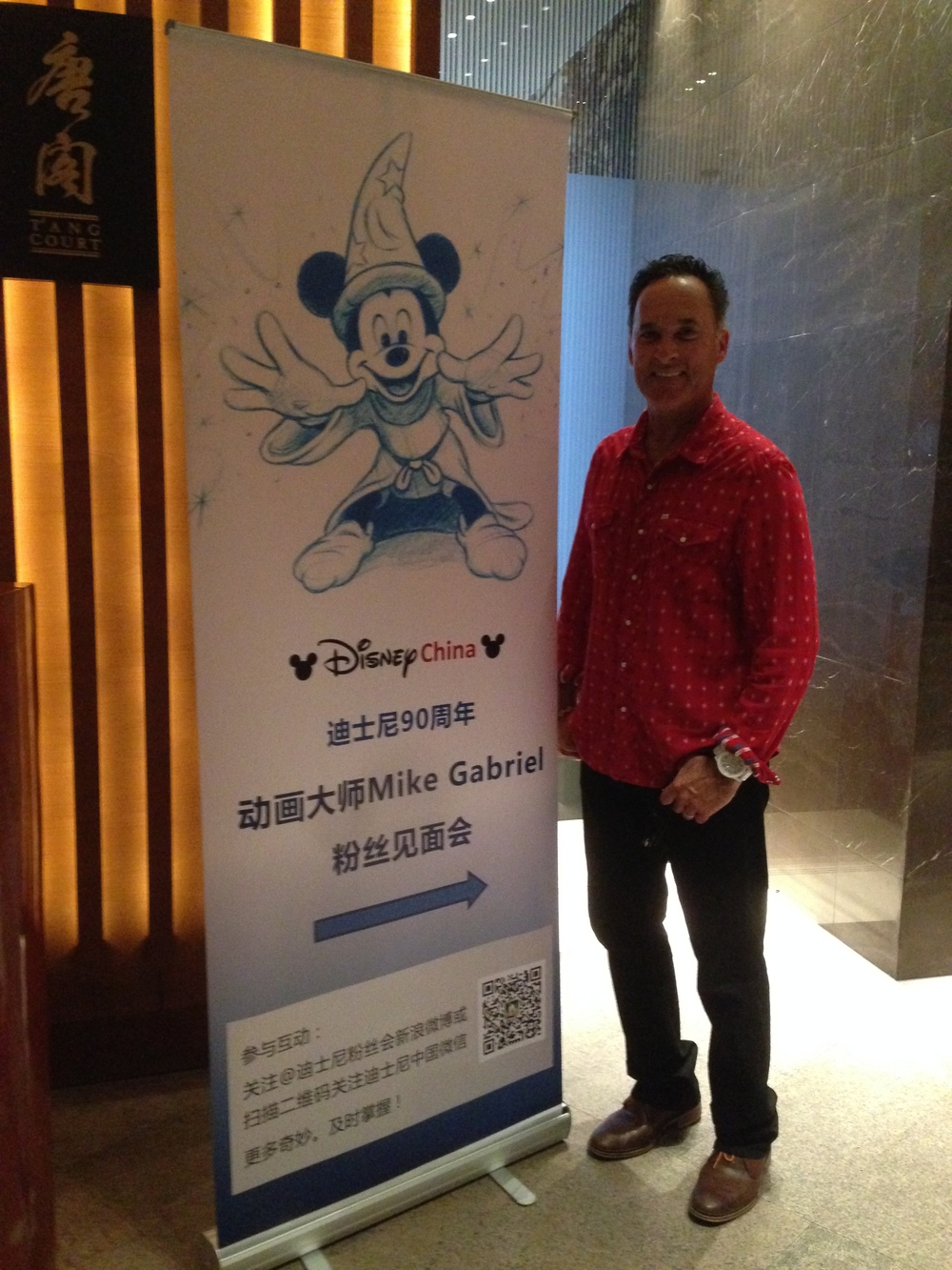 After the Bund back to work, Disney China had me give my 35 year disney career presentation to invited fans that evening at The Langham Hotel.