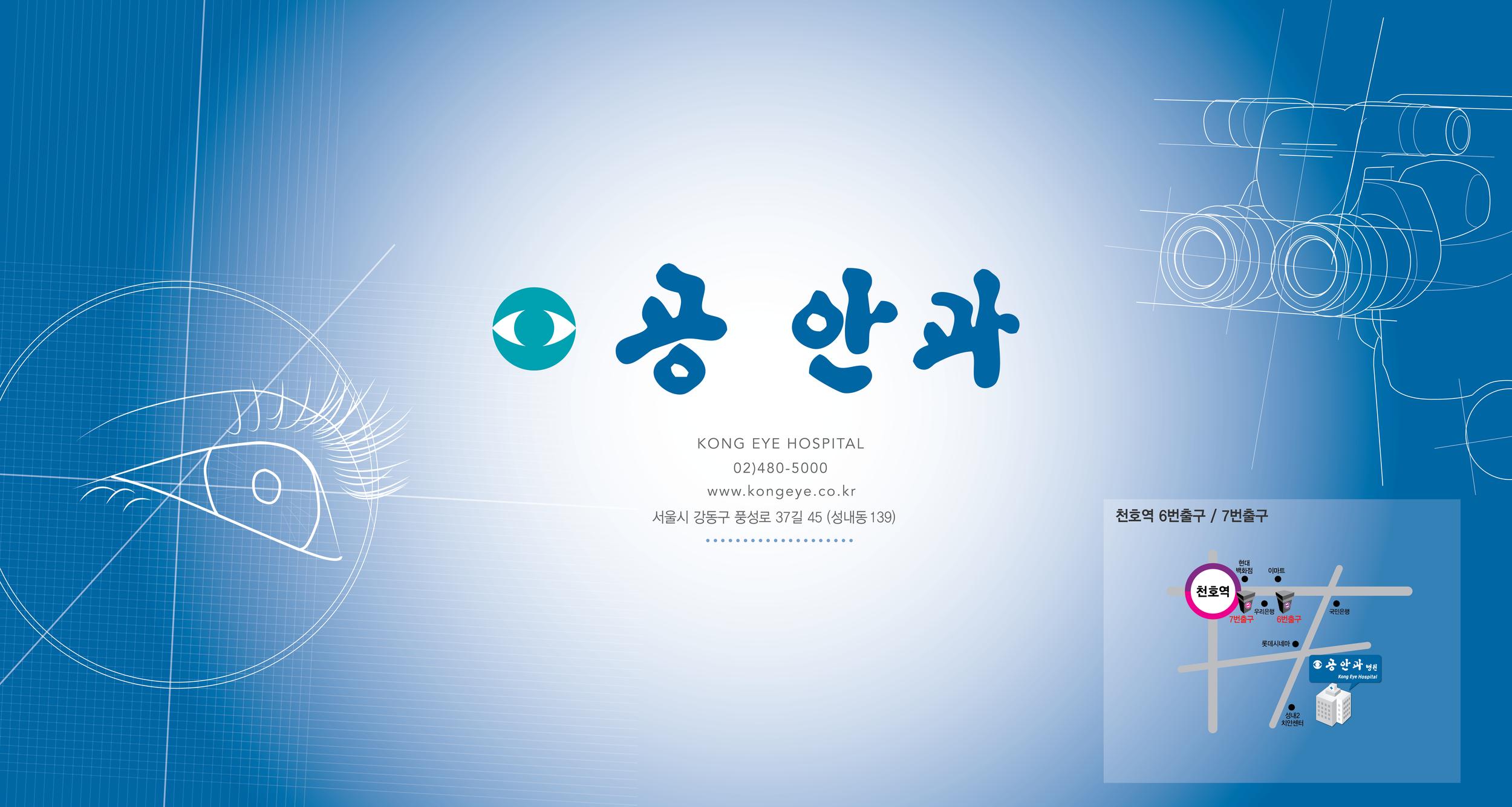공안과병원1_outlines-01.png