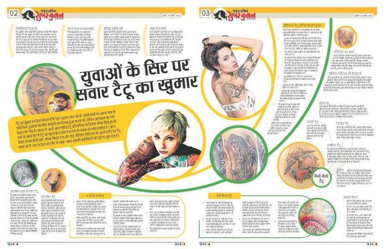 best-tattoo-artist-in-mumbai-india-eric-jason-dsouza-iron-buzz-tattoos-featured-in-hindi-newspaper-dabang-duniya--tattoo-related-article.jpg