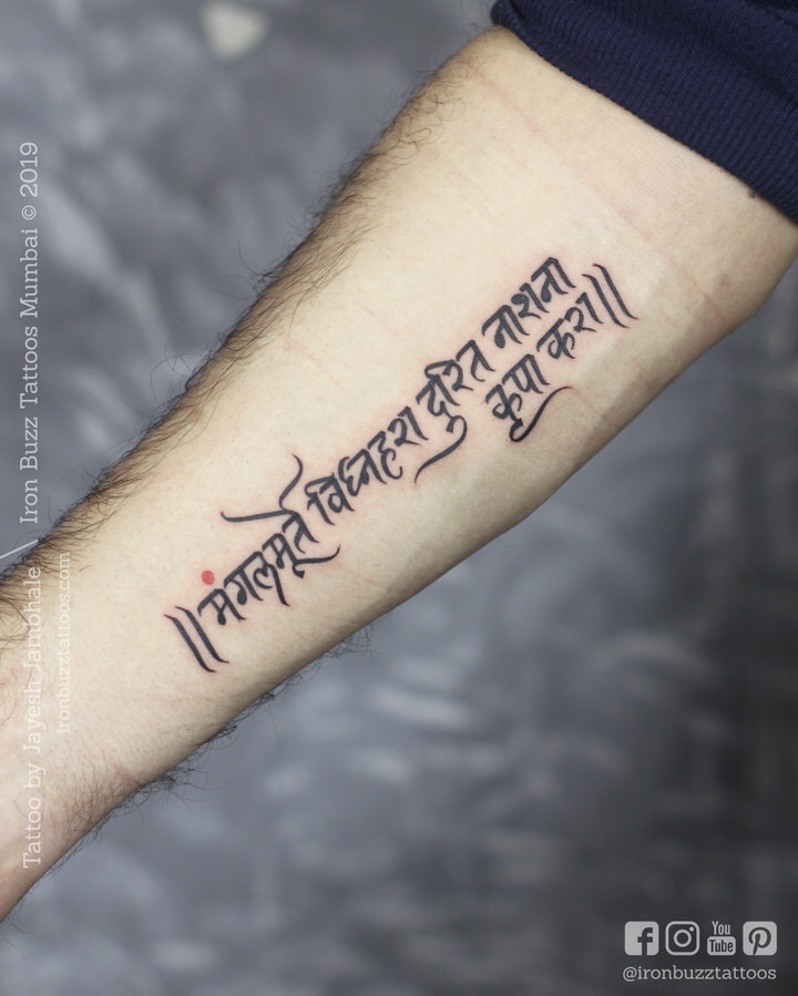 JayeshShloka.jpg