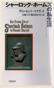 The dust jacket cover for the 1987 Japanese edition of The Private Life of Sherlock Holmes.