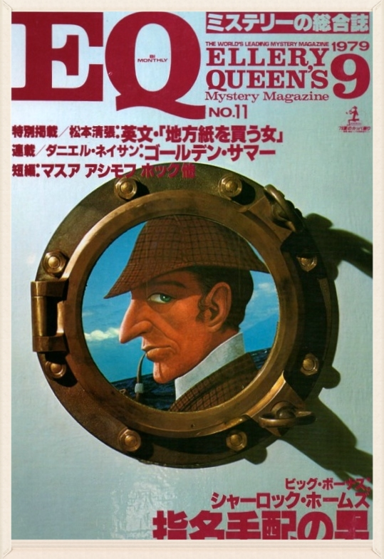 """While purchasing copies of the Japanese version of Ellery Queen's Mystery Magazine, I picked up this issue too. It has no Starrettian content (At least I don't think it does. I don't read Japanese and can't be sure), but it does have a translation of """"The Man Who Was Wanted."""" The Holmes pastiche was written by Arthur Whitaker and at one time was believed to have been written by Conan Doyle."""