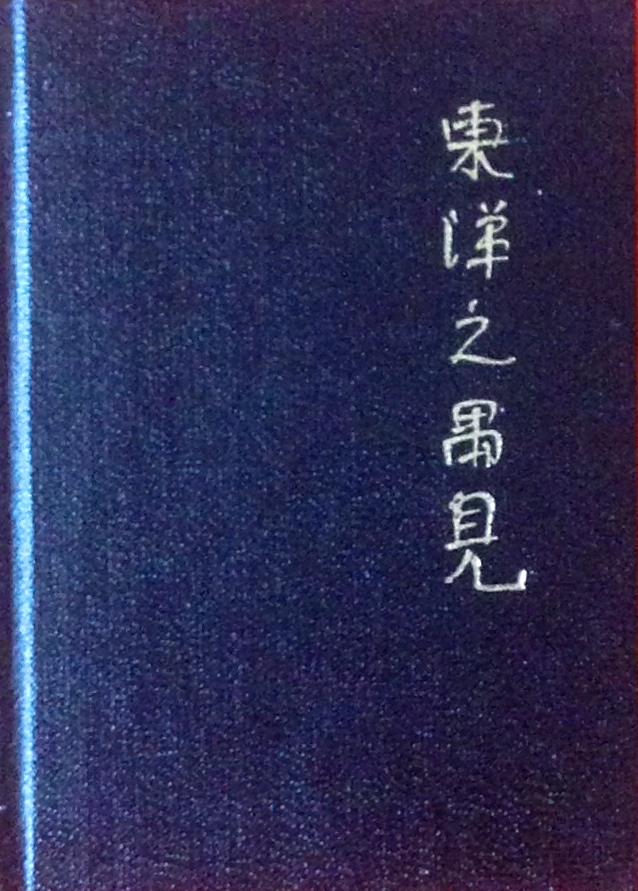 The very dark blue cover of the miniature edition.